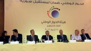 """getlinkyoutube.com-سورية: انطلاق """"الحوار الوطني"""" والمعارضة تقاطع"""