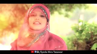 Hasbi Rabbi Jallallah | Tere Sadqe Main Aaqa | Kalam of 2018 - Syeda Hira Tasawar (Shah Production) width=