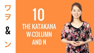 10-Day Katakana Challenge Day 10 - Learn to Read and Write Japanese