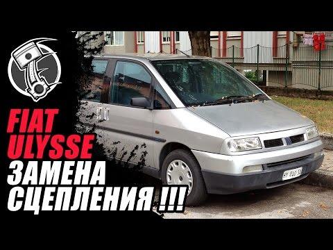 Fiat Ulysse Замена сцепления!