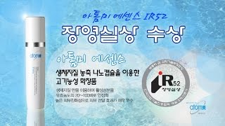 getlinkyoutube.com-애터미 뉴스영상 &제품설명