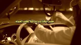getlinkyoutube.com-عزيز النفس كلمات عبدالله الشبرمي اداء عبدالعزيز العليوي