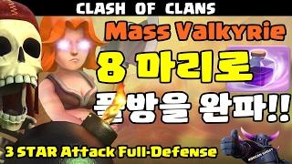 getlinkyoutube.com-9홀완파 발키리 8마리로 풀방을!!(분노+월브 팁) COC 클래시오브클랜 Clas of clans - TH9 3 STAR Attack Full-Defense
