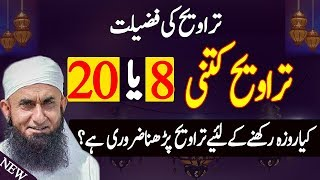 Taraweeh 8 Or 20 | Ramazan 2019 Bayan By Molana Tariq Jameel | Islamic Worldwide Bayan