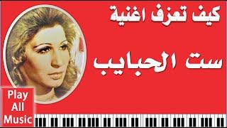getlinkyoutube.com-60- تعليم عزف: ست الحبايب - فايزه احمد