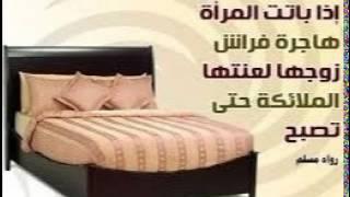 getlinkyoutube.com-دروس الزواج - في غرفة النوم الشيخ مازن الفريح dorouss al zawaj
