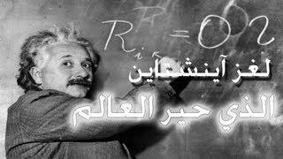 getlinkyoutube.com-7a9rian | لغز آينشتاين الذي حير العالم