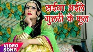सबसे हिट लोकगीत 2017 - Sanjana Raj - गुलरी के फूल - Gulari Ke - Jhumka Gira Re - Bhojpuri Hot Songs