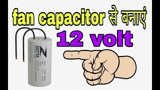 how to make 12 volt using fan capacitor only capacitor|| At Home Low Cost||(100% working 'korba') width=