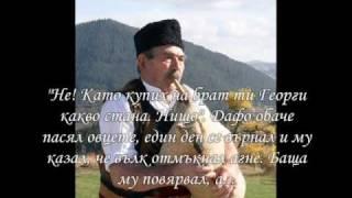 getlinkyoutube.com-Гайдарите на Родопа - Дафо Трендафилов - Бай Дафо
