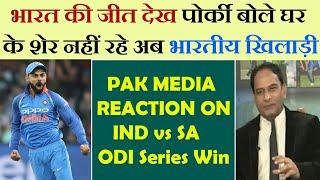 Pak Media Praising Indian Cricket Team After SA vs IND Odi Series Win 2018