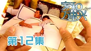 getlinkyoutube.com-【家和万事兴】Nursing Our Love 第12集 嘉佑与宋香床照曝光 Images of Jiayou and Songxiang in bed was exposed 1080P