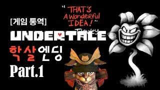 getlinkyoutube.com-[게임 통역] 언더테일(UNDERTALE) 학살엔딩 Part. 1