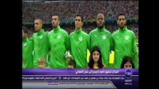 getlinkyoutube.com-بلال قيزة والتأهل التاريخي للمنتخب الجزائري إلى الدور الثاني من مونديال 2014