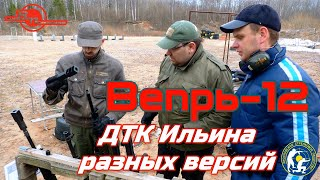 "getlinkyoutube.com-Ставим ДТК на Вепри. (The muzzle brake ""Ilyin"" of different versions on the Vepr-12)"