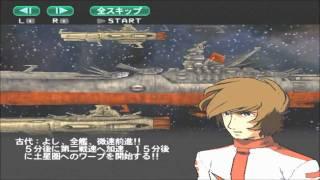 getlinkyoutube.com-宇宙戦艦ヤマト イスカンダルへの追憶「雷王作戦」