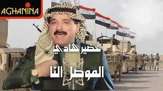 getlinkyoutube.com-خضير هادي - الموصل النا / Khdair Hadi - Mosul Elna
