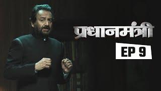 Pradhanmantri - Episode 9: Split in Congress - Indira Gandhi and Morarji Desai width=
