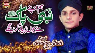 Rabi Ul Awal New Naat 2018 19   Hum Apnay Nabi Pak Se   Syed Arsalan Shah   Heera Gold 2018