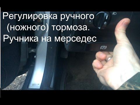 Расположение у Mercedes GLE колодок ручника