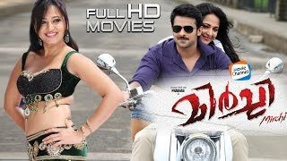getlinkyoutube.com-Mirchi Full Length Malayalam Movie Full HD