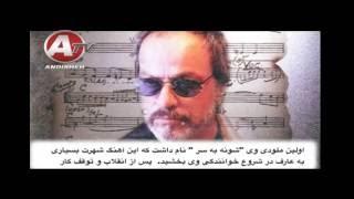 getlinkyoutube.com-IRAN, بابک افشار ( موسیقی پاپ دزدي ) ـ ايران عضو کاپی رایت جهانی نيست ؛
