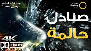 """getlinkyoutube.com-برنامج مخلوقات العالم المغربي العجيبة : الحلقة السادسة """" صنادل حالمة"""".4k"""