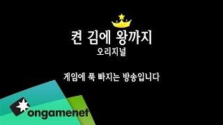 [2014.8.21] 켠김에 왕까지 216회 - 더 라스트 오브 어스 리마스터편