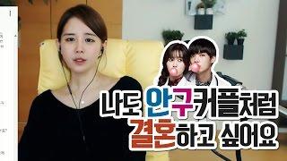 getlinkyoutube.com-김이브님♥나도 안구커플처럼 결혼하고 싶다...