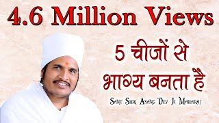 5 चीजों से भाग्य बनता है    Sant Shri Asang Dev Ji Maharaj    श्रीमद भागवत कथा