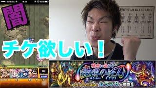 getlinkyoutube.com-【モンスト】闇チケ欲しい!村正攻略!