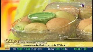 getlinkyoutube.com-คัมภีร์วิถีรวย : เปิดธุรกิจร้านขายส่งขนมปังเบเกอรี่ (8 ก.ย.58) MCOT HD ช่อง 30