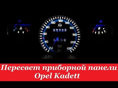 """COMFORT LIGHT"" Пересвет/тюнинг приборных панелей. Opel Kadett"