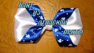 getlinkyoutube.com-Бант из атласной ленты. Bow of satin ribbon.