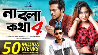 Na Bola Kotha 4 | Eleyas Hossain & Aurin | Musical Film | Bangla New Song 2017