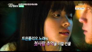 getlinkyoutube.com-150124 영화가 좋다 쎄시봉 한효주