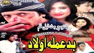 getlinkyoutube.com-Pashto New Telefilm - Badamala Olad - Jahangir Khan , Salma Shah