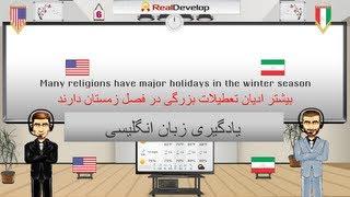getlinkyoutube.com-آموزش رایگان زبان انگلیسی 6 درس زبان انگلیسی