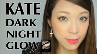 getlinkyoutube.com-【KATE】DARK NIGHT GLOW 濡れツヤメイク【MIIちゃんとコラボ】