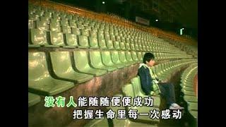 getlinkyoutube.com-[沙家纬 + 罗宾] 真心英雄 -- 红蜻蜓 (Official MV)