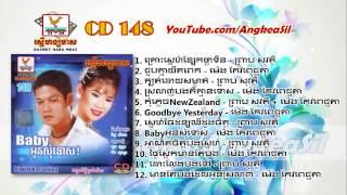 getlinkyoutube.com-RHM CD vol 148 NONSTOP (Preab Sovath Meng Keopichta NONSTOP)