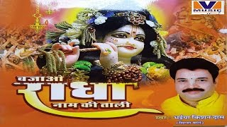 बजाओ राधा नाम की ताली    Bajao Radha Naam Ki Taali    Bhaiya Kishan Das Ji