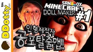 getlinkyoutube.com-공포의 인형공장!! [인형 제작자: 공포탈출맵 #1편] 마인크래프트 Minecraft - DOLL MAKER - [도티]