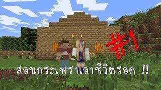 getlinkyoutube.com-Minecraft # 1 สอนเด็กเล่นมายคราฟ Ft. Kra Prow