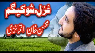 Pashto new 2017 HD ghazal Mohsin khan utmanzai che de wenam Nu shokigam Lozona