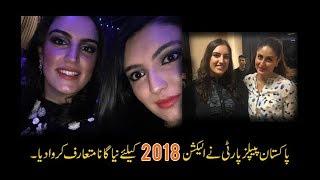 Dila Teer Bijan l PPP Bija Teer Bija l Pakistan People Party Song 2018 l Jeay Bhutto Benazir