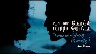 getlinkyoutube.com-Maruvaarthai (Song Teaser) - Enai Noki Paayum Thota   Dhanush   Gautham Vasudev Menon