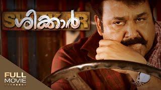 Shikkar Malayalam Full Movie | ശിക്കാർ | Mohanlal | Kalabavan Mani | Amrita Online Movies