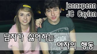 getlinkyoutube.com-[jennxpenn]남자가 싫어하는 여자의 행동(Things Girls Do That Guys Hate) korean subtitles 한글자막
