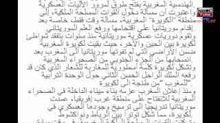 "getlinkyoutube.com-الجيش المغربي يسيطر على ""قندهار"" ويستعد لدخول ""الكويرة"""
